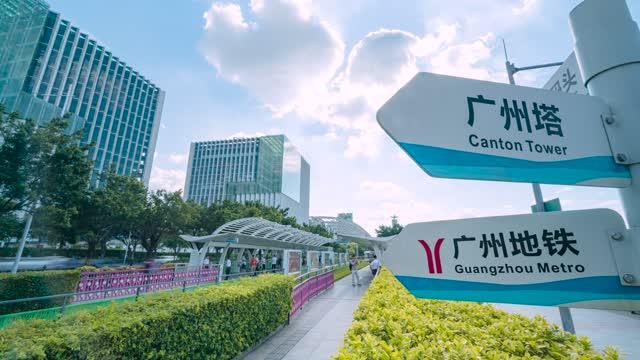 广州_路标指示牌_有轨电车_广州塔站延时